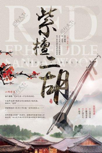 中国风水墨二胡海报