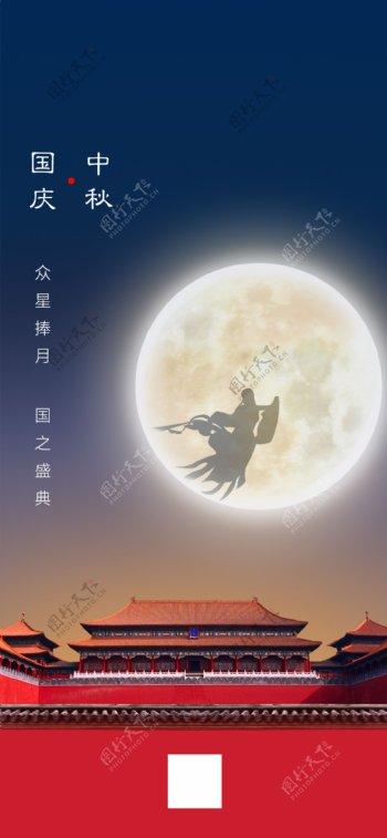 国庆中秋嫦娥月亮