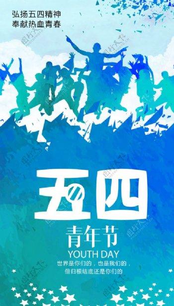 蓝色大气五四青年节宣传海报设计图片