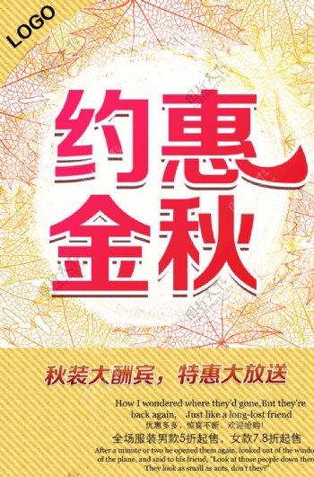 秋季特惠活动高清PSD海报