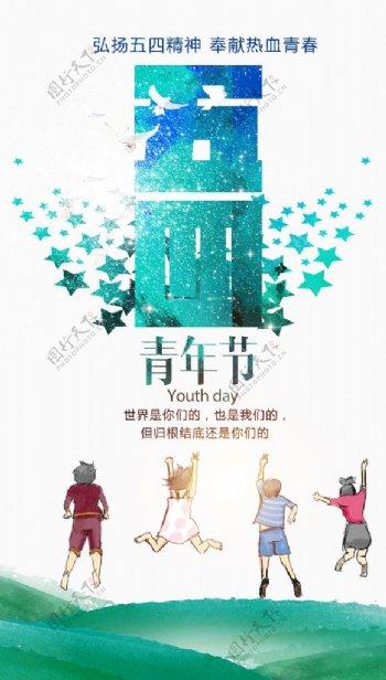 创意大气五四青年节宣传海报