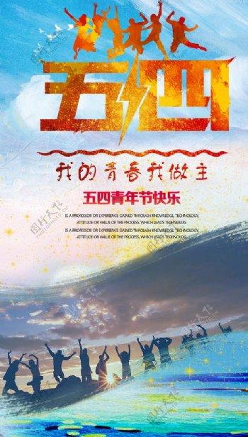 五四青年节宣传海报设计