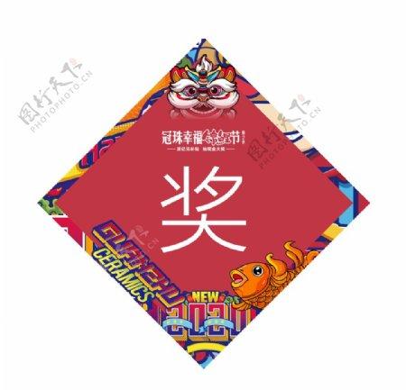 冠珠陶瓷冠珠幸福锦鲤节奖字