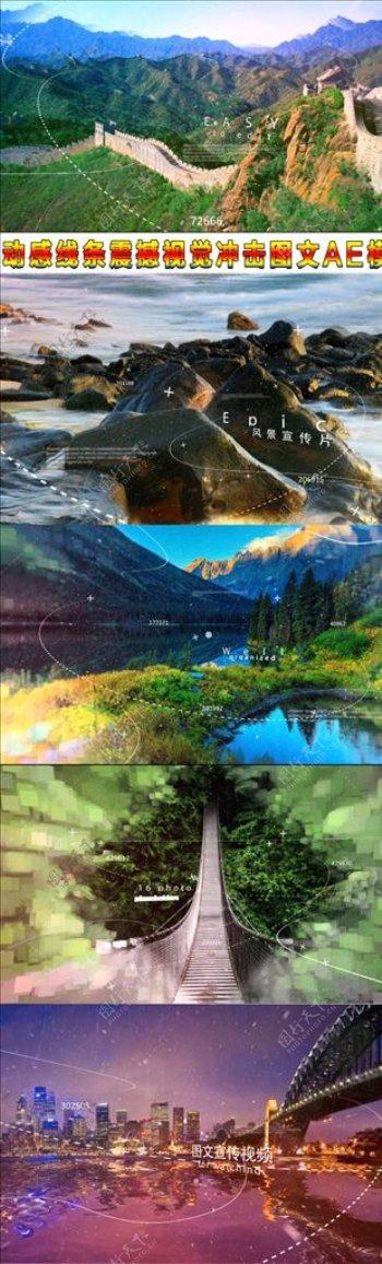 动感线条震撼视觉图片AE模板