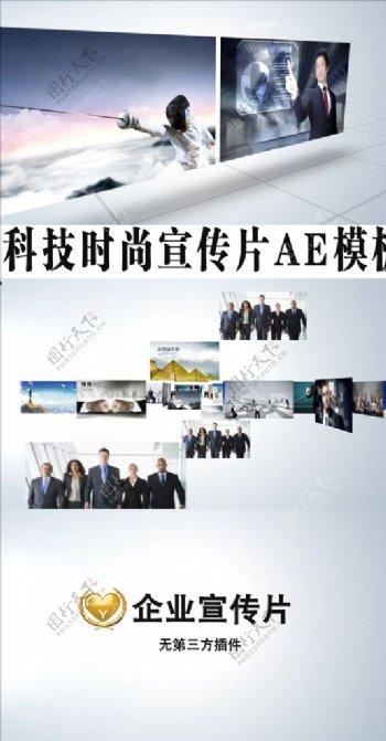 商业宣传图片展示AE模板