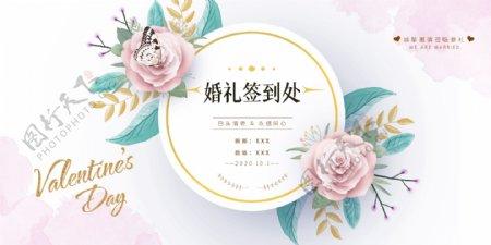 简约现代清新婚礼邀请签到展版