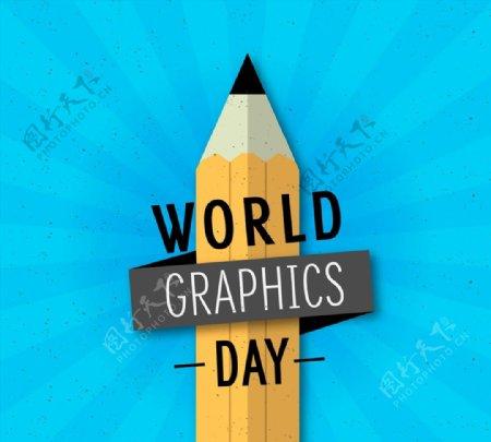 铅笔平面设计日图片