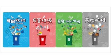 可回收垃圾分类垃圾桶矢量图片