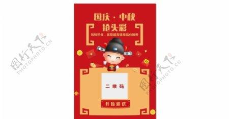 国庆中秋抢头彩二维码海报图片