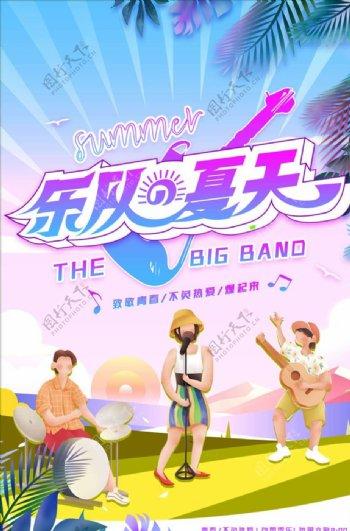 乐队的夏天图片