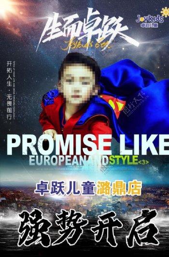 超人儿童海报图片