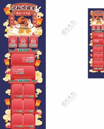 中秋节电商图片