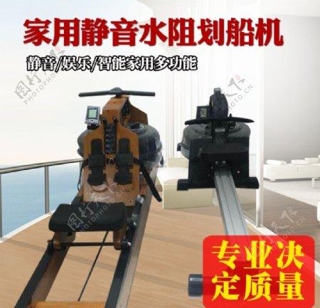 划船器淘宝主图模板图片