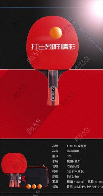 乒乓球拍红色海报长页面设计图片