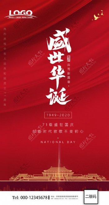 国庆节手机UI界面H5图片
