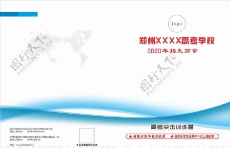 蓝色封面企业封面画册封面图片