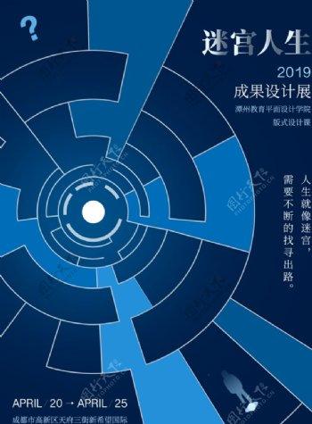 迷宫人生蓝色艺术展海报图片