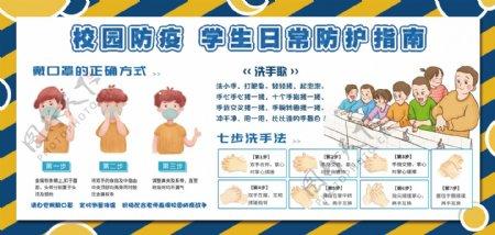 校园防疫展板图片