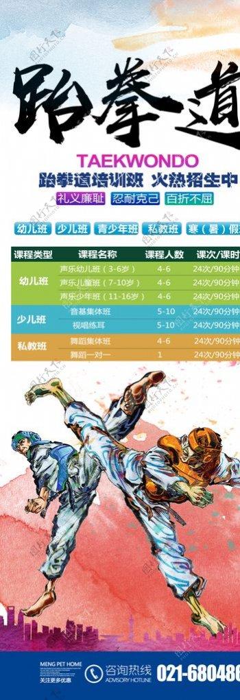 跆拳道招生X展架设计模板图片