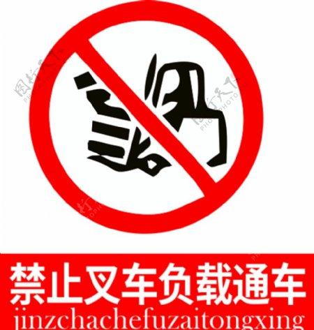 禁止叉车负载通车图片