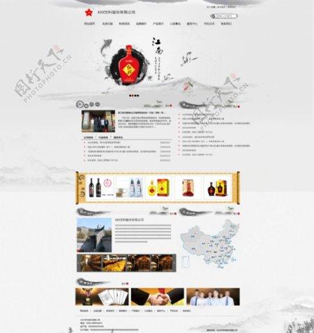 饮料网页图片