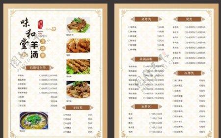 点菜单饮食文化单页设计图片