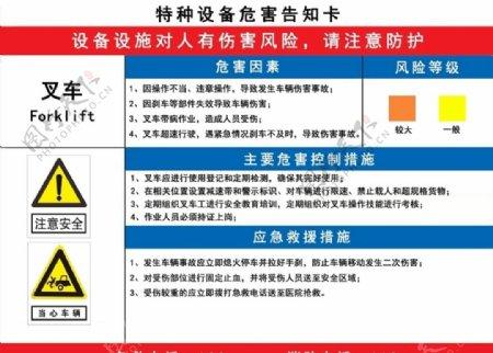 特种设备危险告知牌叉车图片