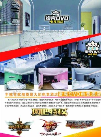 电竞酒店开业彩页正面图片