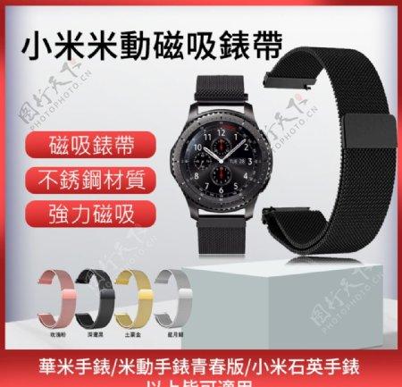 小米米动磁吸表带手表图片