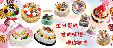 百香林生日蛋糕图片