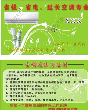 空调清洁剂名片图片