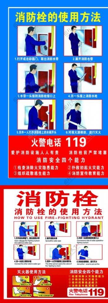 消防栓使用说明图片