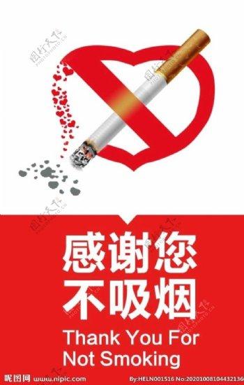 感谢您不吸烟图片