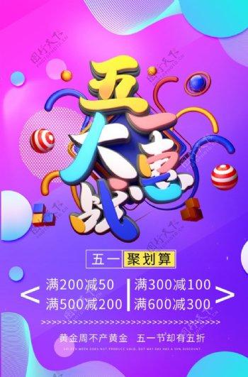 五一大惠战图片