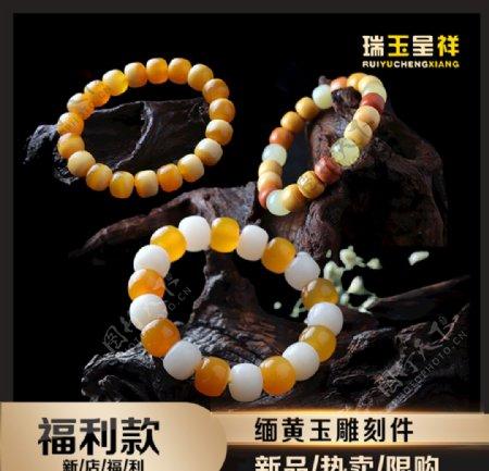 缅黄玉收藏图片