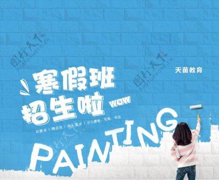 互联网教育banner广告设计图片