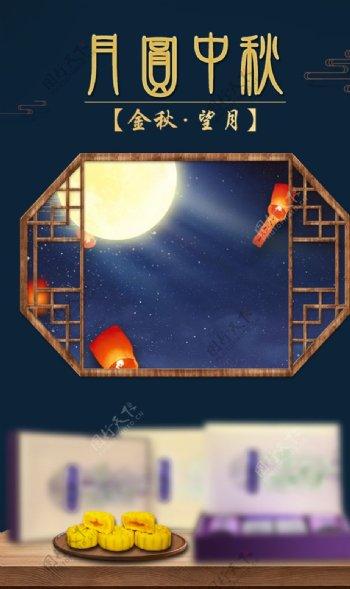 月饼广告月饼广告中秋海报图片