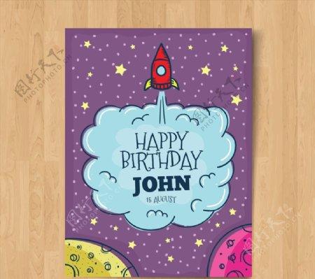 太空火箭生日贺卡图片