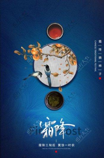 霜降传统节日宣传活动海报素材图片