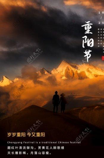 重阳传统节日活动宣传海报素材图片