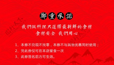 红色美食水饺代金券使用说明图片