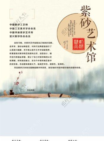 紫砂纪念馆收藏证书古风图片
