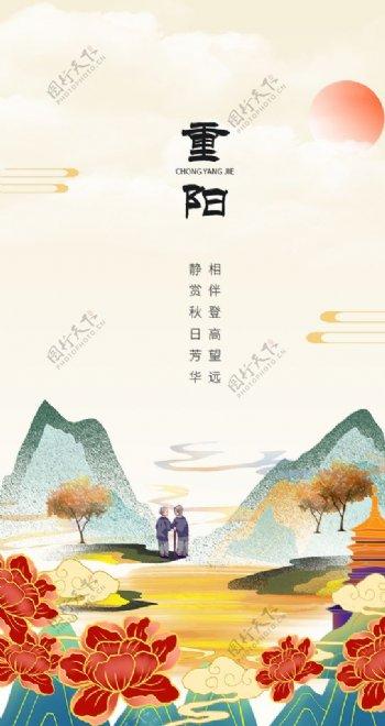 国潮传统节日重阳节H5页面图片