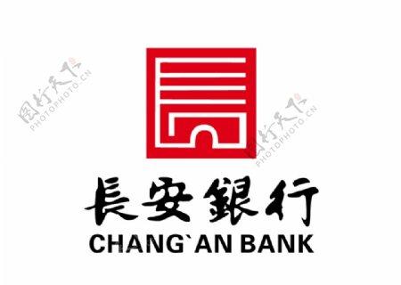 长安银行标志LOGO图片