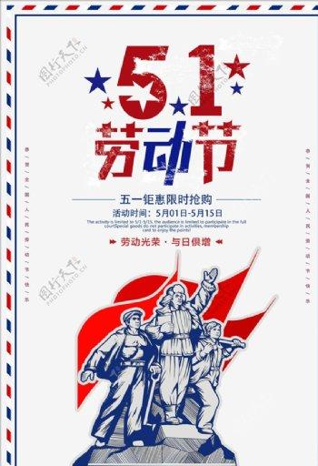 劳动节海报图片