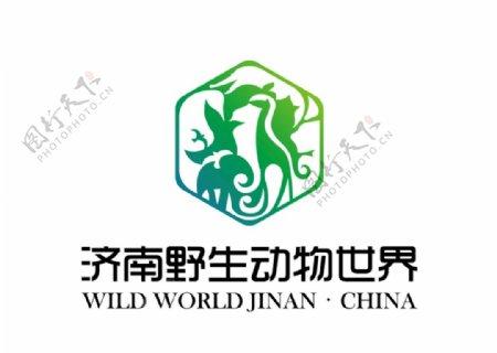 济南野生动物世界标志LOGO图片
