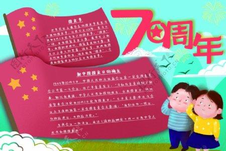 2019建国70周年小报图片