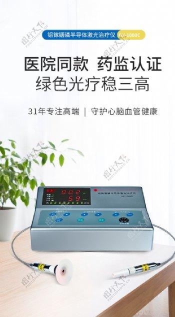 铝镓铟磷半导体激光治疗仪图片