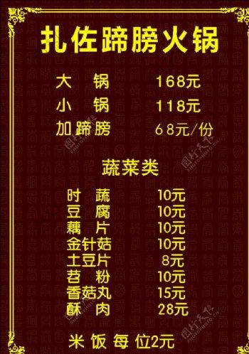 火锅菜单菜谱价格表价目表图片