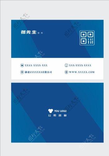 蓝色简约名片设计图片